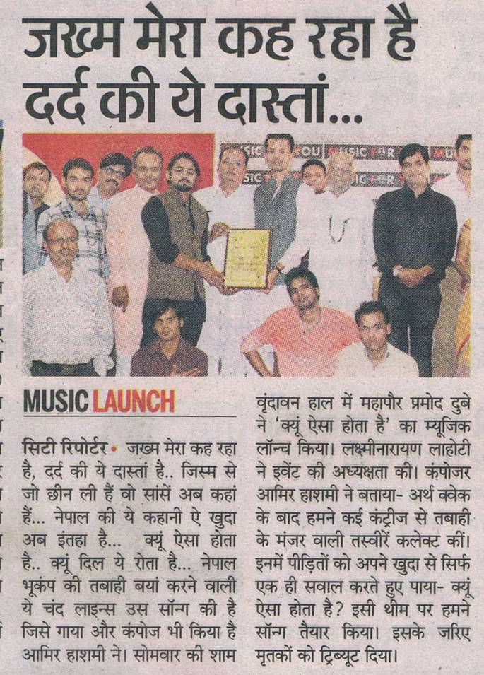 2015-06-09 - Kyu Aisa Hota Hai Launch