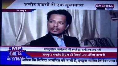 Amir Hashmi News on Sadhana MP CG Sadhana Plus