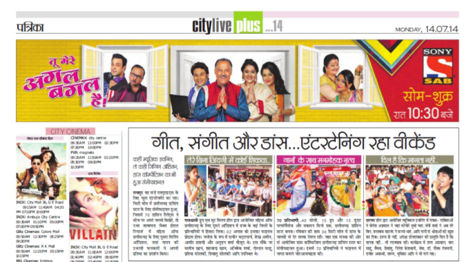 2014-07-14 - Patrika News