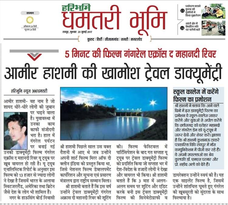 Amir Hashmi News