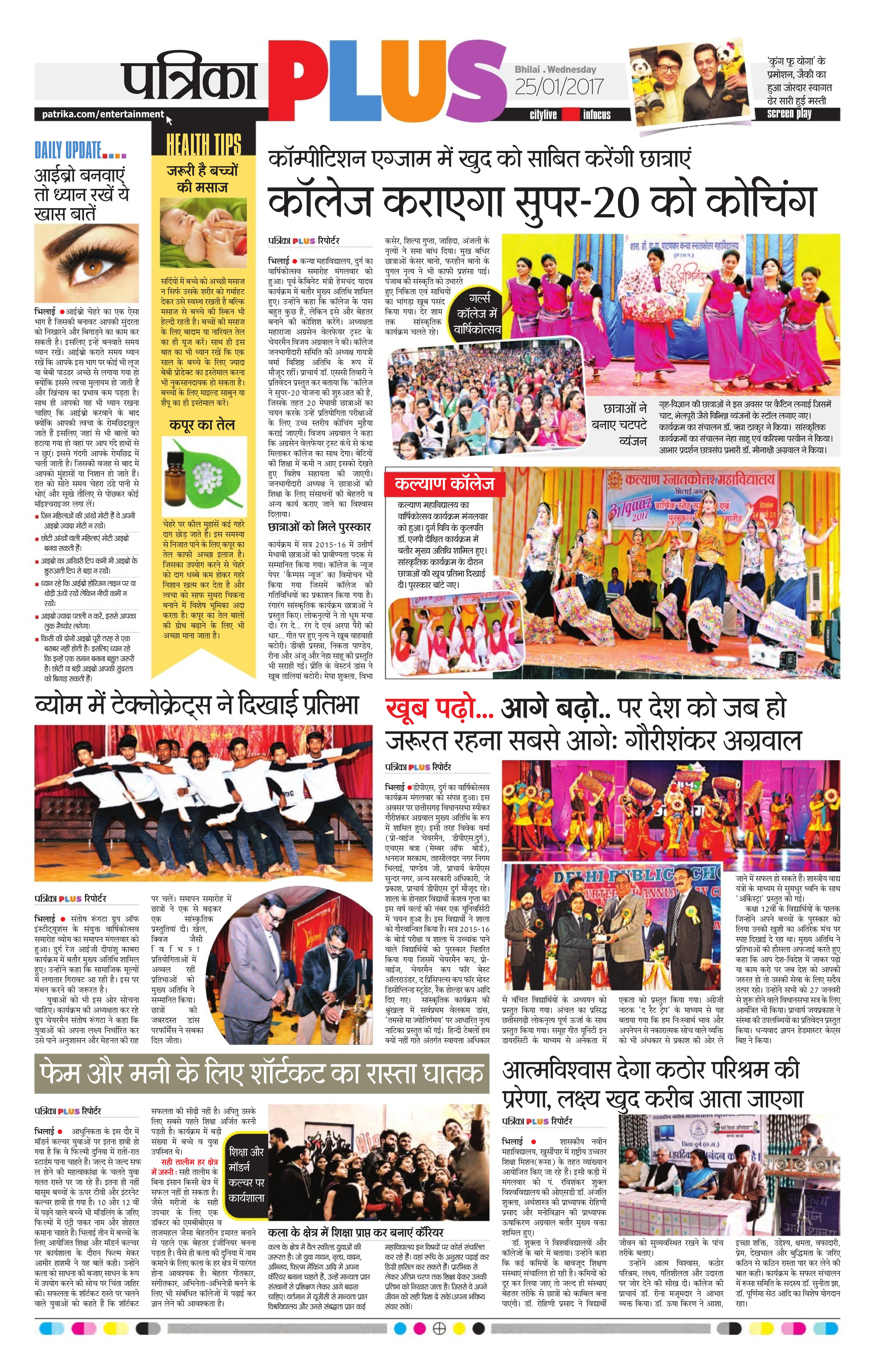 Bhilai-Patrika-News-page-16-page-001