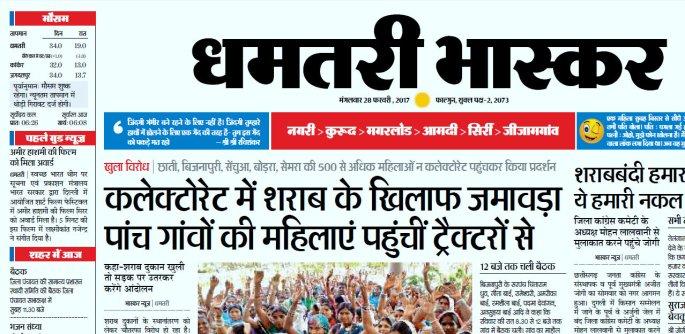 Dhamtari City Bhaskar Page 01