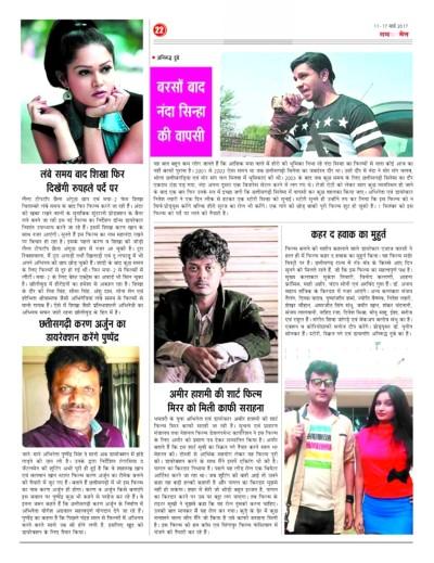 Sam-Up-Mail Magazine Interview