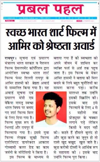 Amir Hashmi News, Prabal Pahal