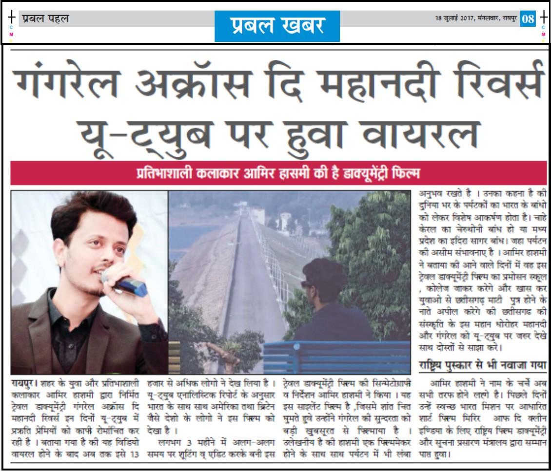 Prabal Pahal Raipur