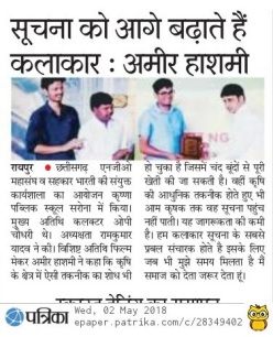 2018-05-02 - Patrika News Amir Hashmi